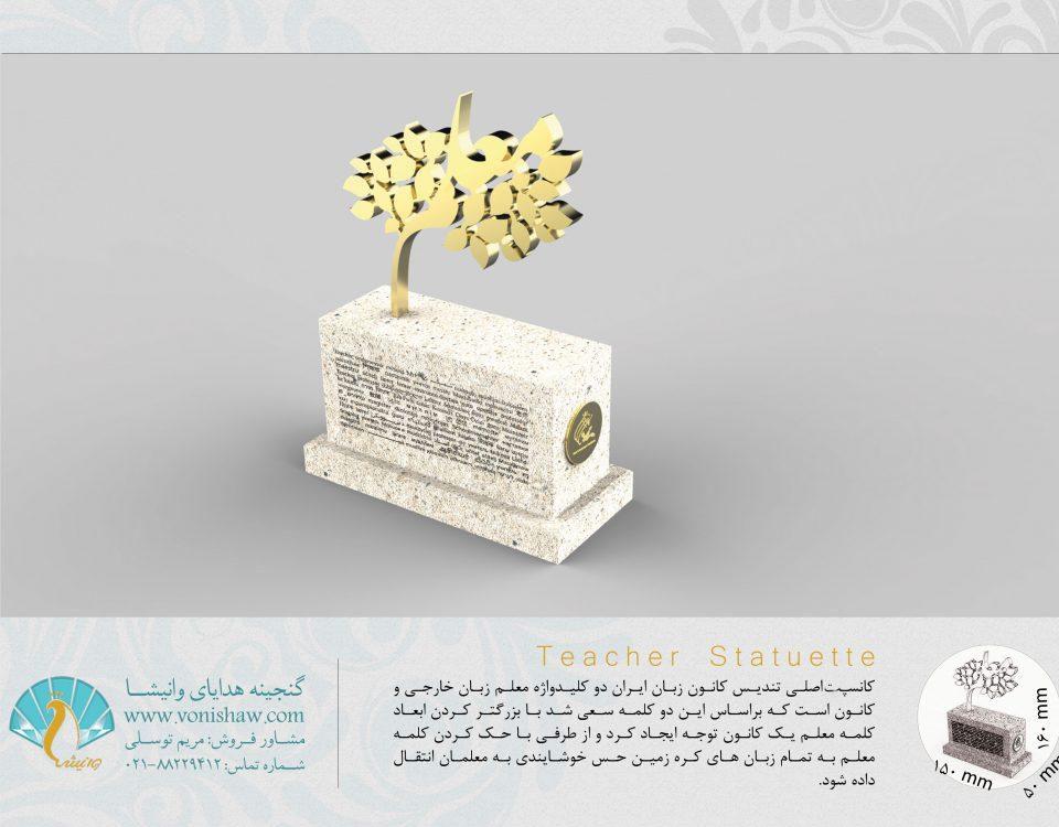 تندیس کانون زبان ایران